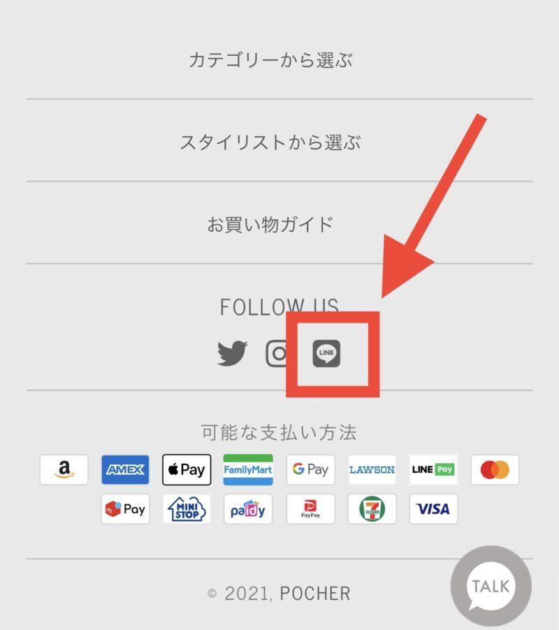 POCHER(ポシェ)のLINE@の登録方法
