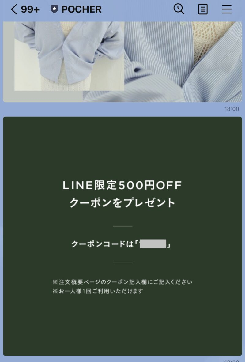 POCHER(ポシェ)のLINE@クーポンコード