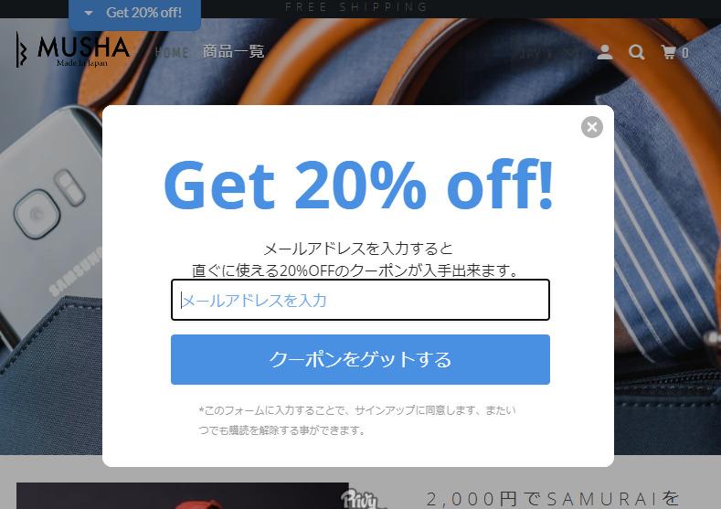 MUSHA のメールマガジン限定クーポン