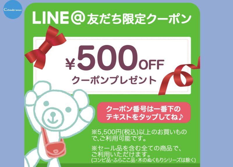 コンビミニのLINE@限定クーポン