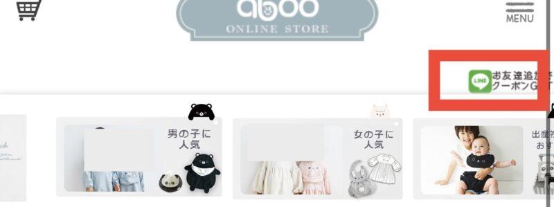aboo(アブー)のLINE@の登録方法