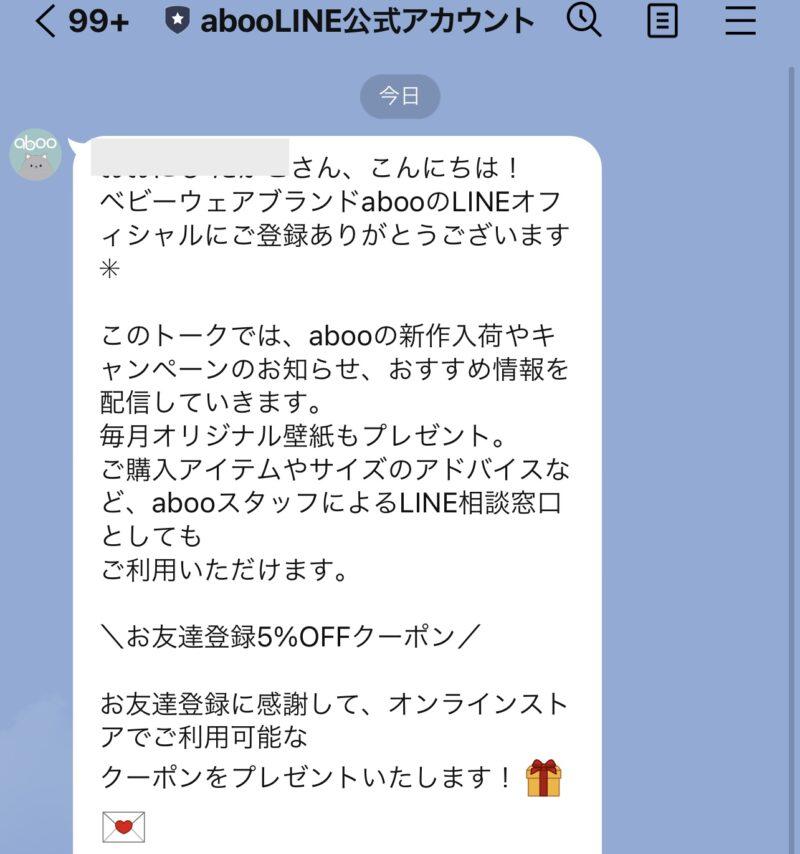 aboo(アブー)のLINE@限定クーポン