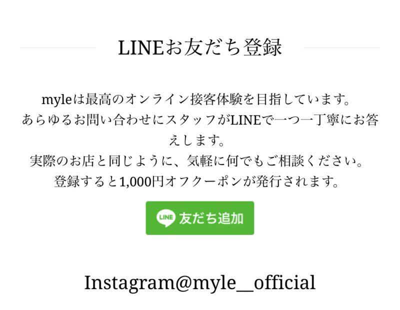 myleのLINE@登録方法