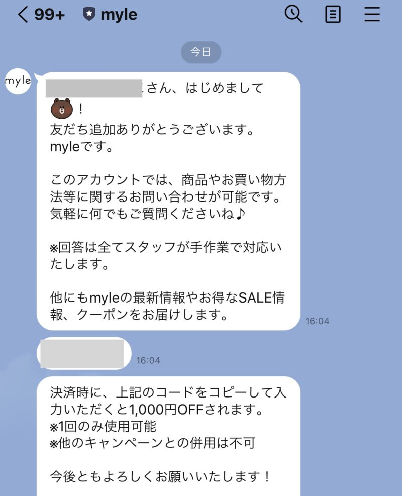 myleのLINE@限定クーポン
