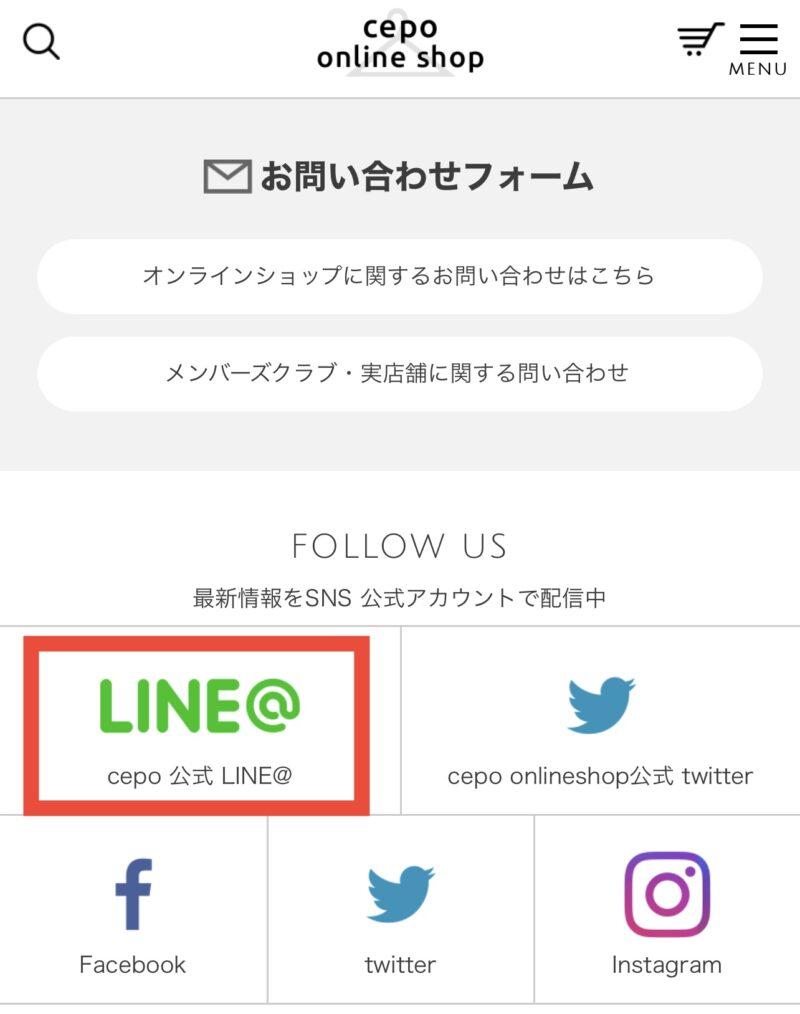 cepoのLINE@登録方法