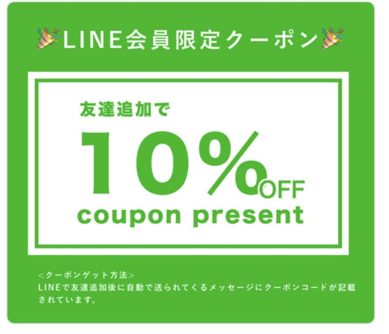 suhadaのLINE@限定クーポン