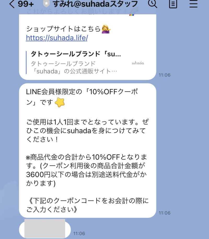 suhadaのLINE@限定クーポンの確認方法