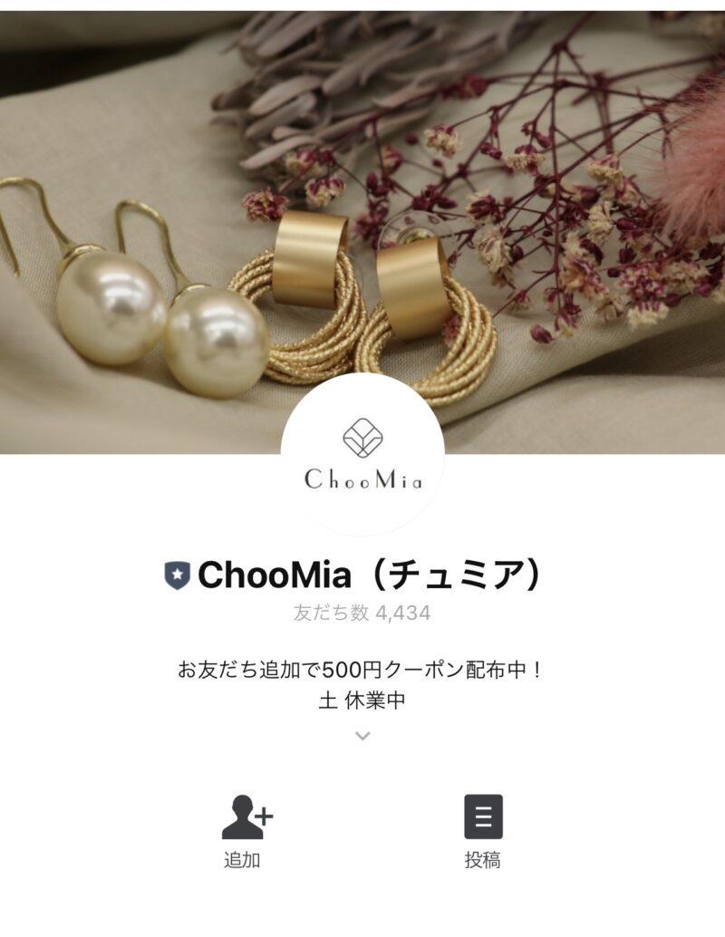 アクセサリー通販ChooMia(チュミア)のLINE@追加方法