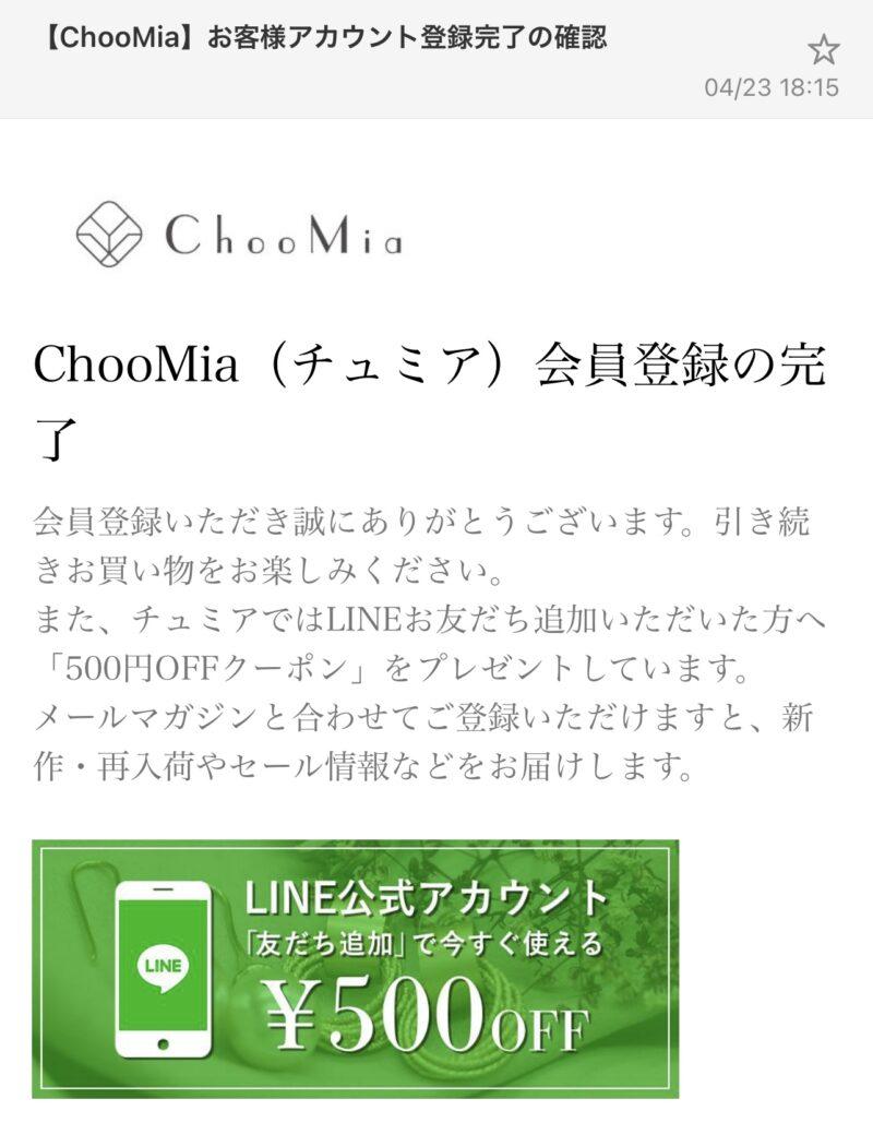 アクセサリー通販ChooMia(チュミア)のLINE@登録方法