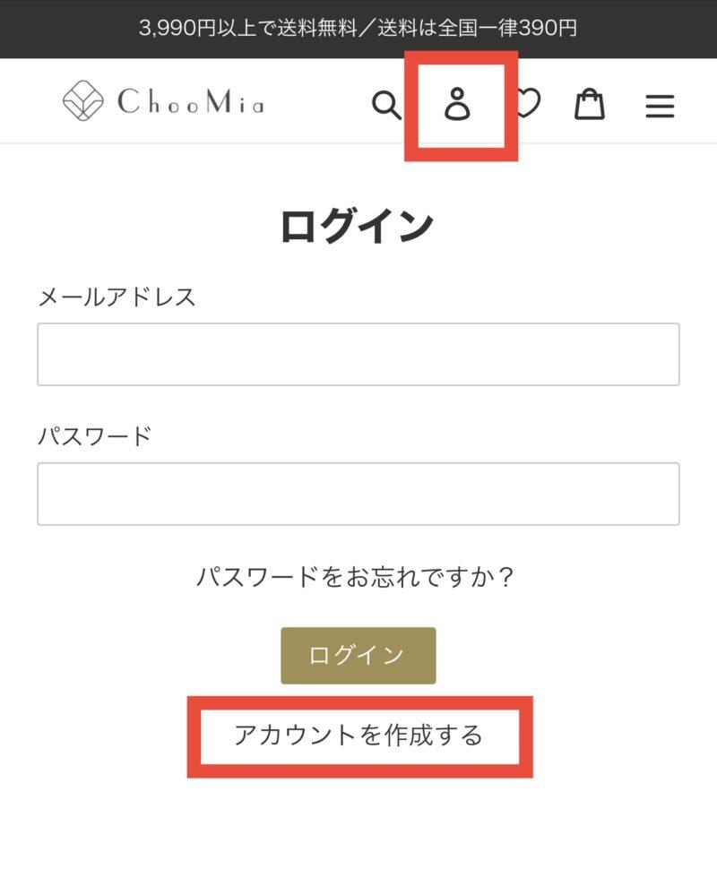 アクセサリー通販ChooMia(チュミア)の会員登録方法