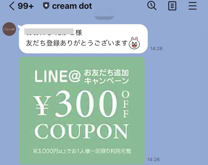 Cream dot(クリームドット)のLINE@クーポン