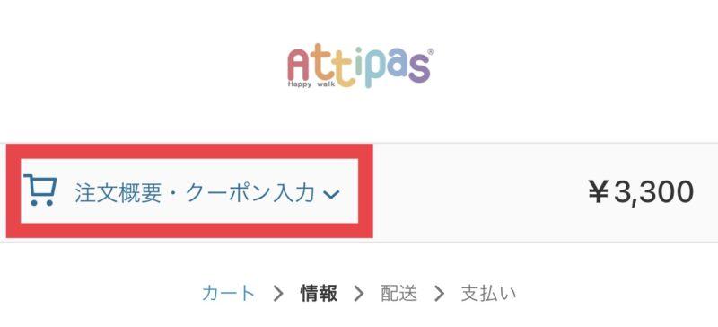 Attipas(アティパス)のクーポンの使い方1