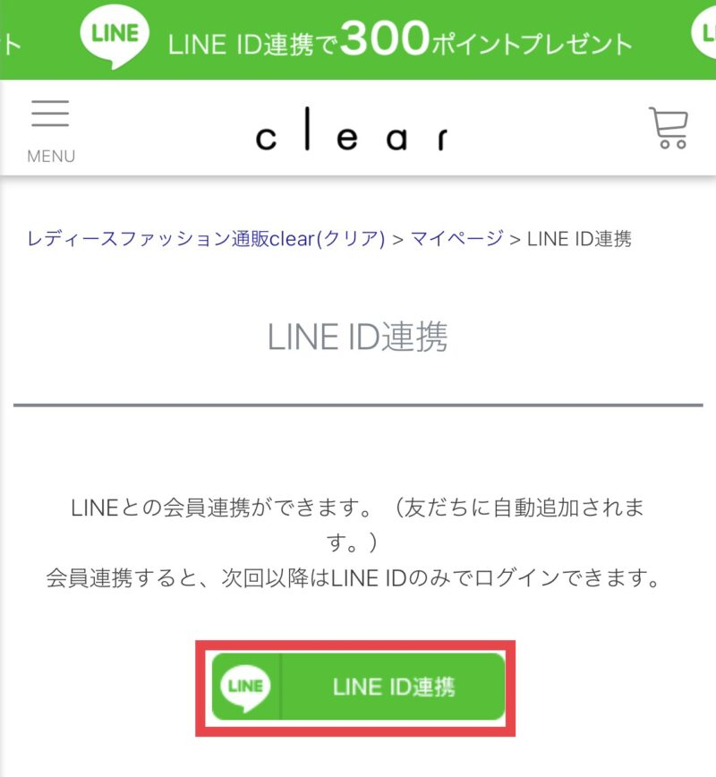 clear(クリア)のLINE@連携方法