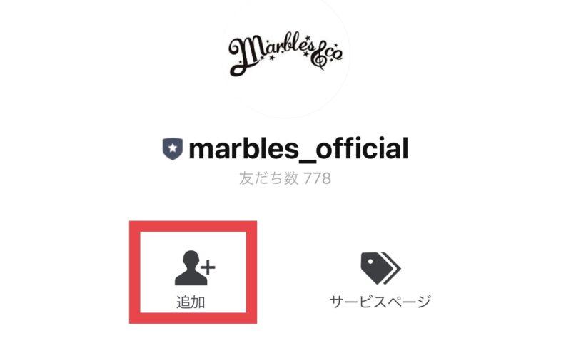 marbles (マーブルズ)のLINE@友だち追加