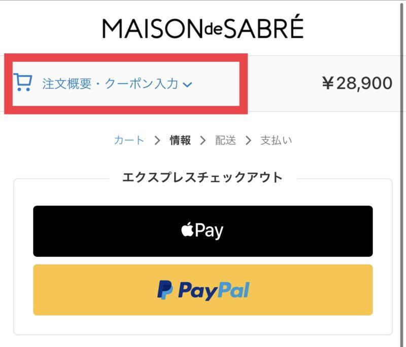 MAISON de SABRÉ(メゾンドサブレ)の買い方・クーポン入力方法