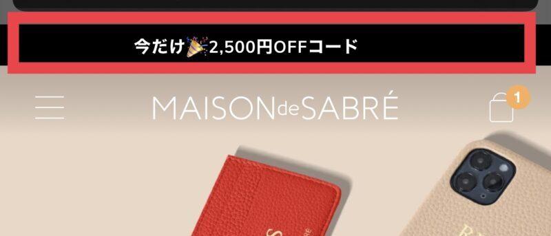 MAISON de SABRÉ(メゾンドサブレ)のクーポンコード