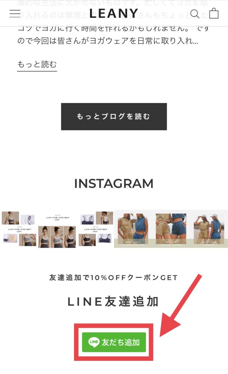 LEANY(レニー)のLINE@の登録方法