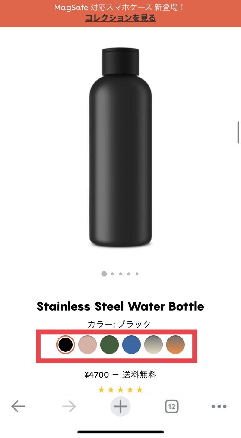 CASETiFY(ケースティファイ)のウォーターボトルのカラーの選び方