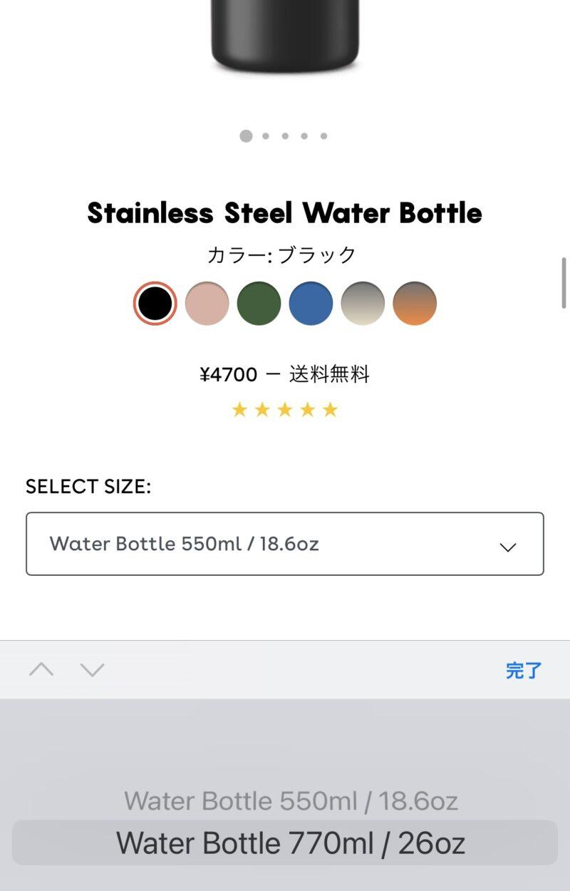 CASETiFY(ケースティファイ)のウォーターボトルの大きさを選ぶ