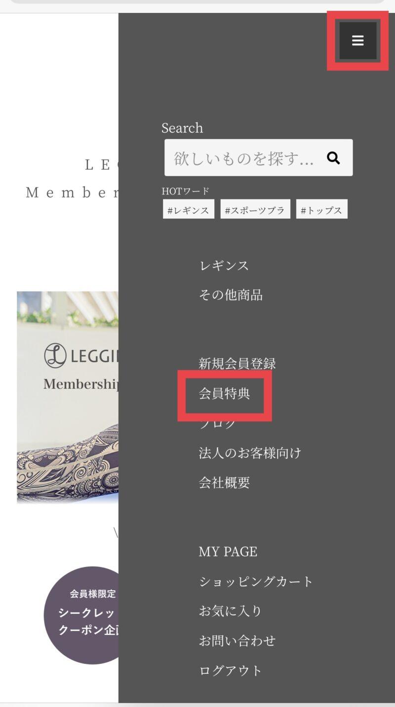 Leggings Lab.(レギンスラボ)のLINE@連携方法