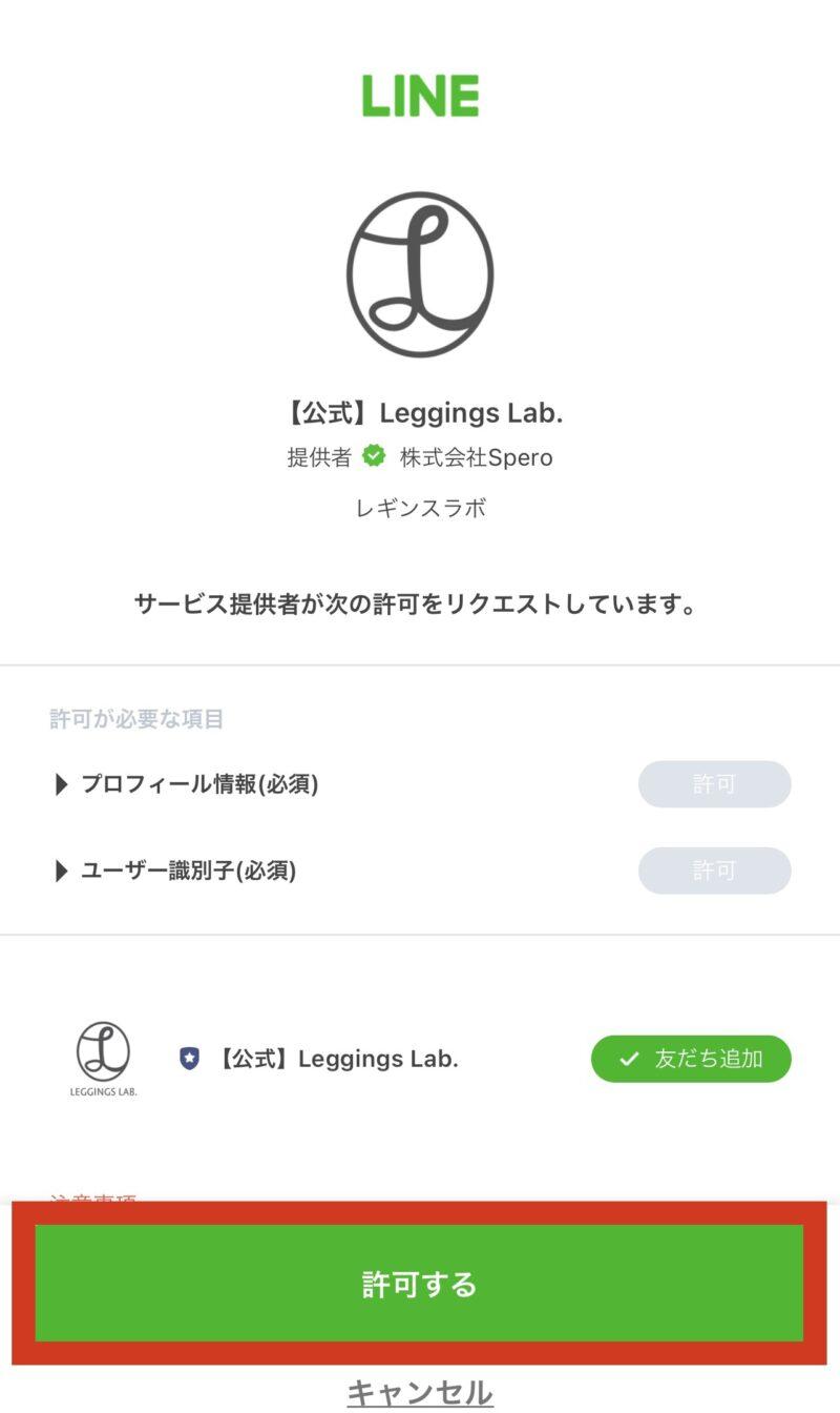 Leggings Lab.(レギンスラボ)のLINE@連携方法3
