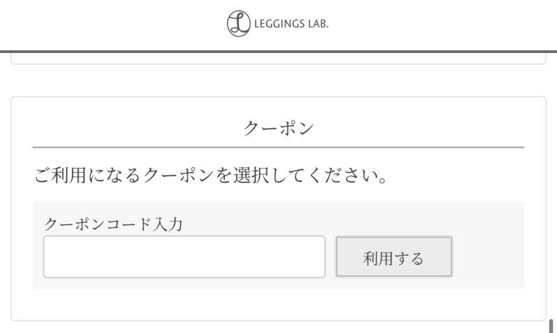 Leggings Lab.(レギンスラボ)のクーポンの使い方