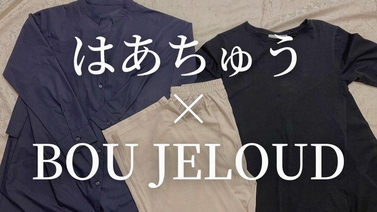 BouJeloud(ブージュルード)×はあちゅうコラボの3アイテムをレビュー