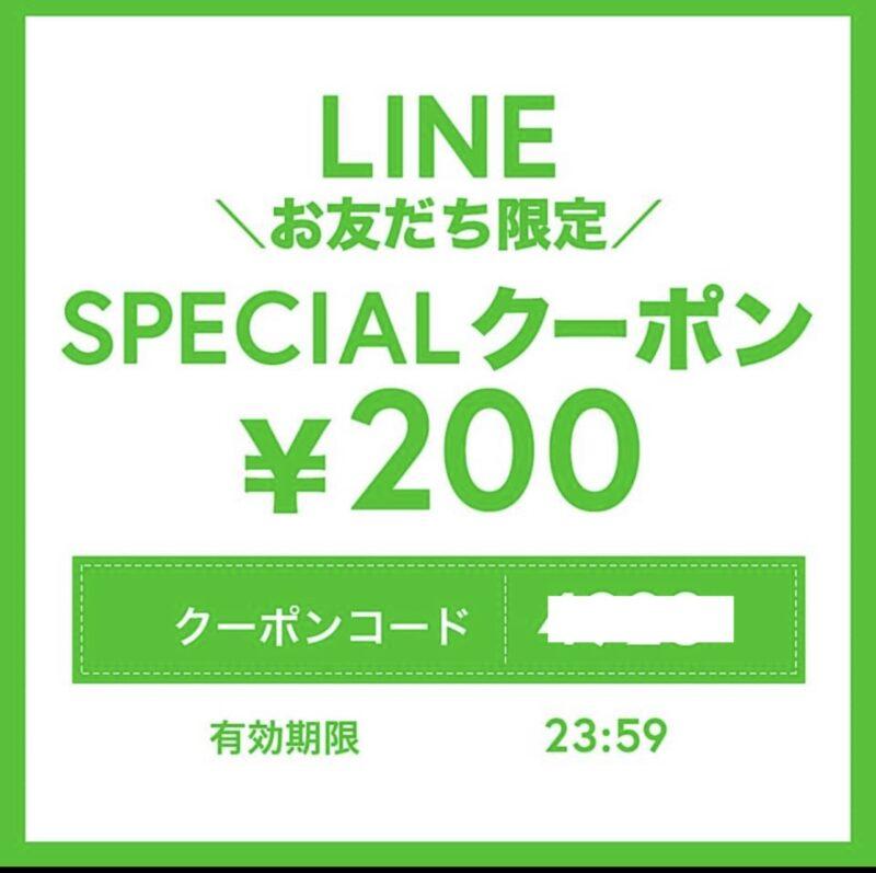 BRANDELI(ブランデリ)のLINE@限定クーポン