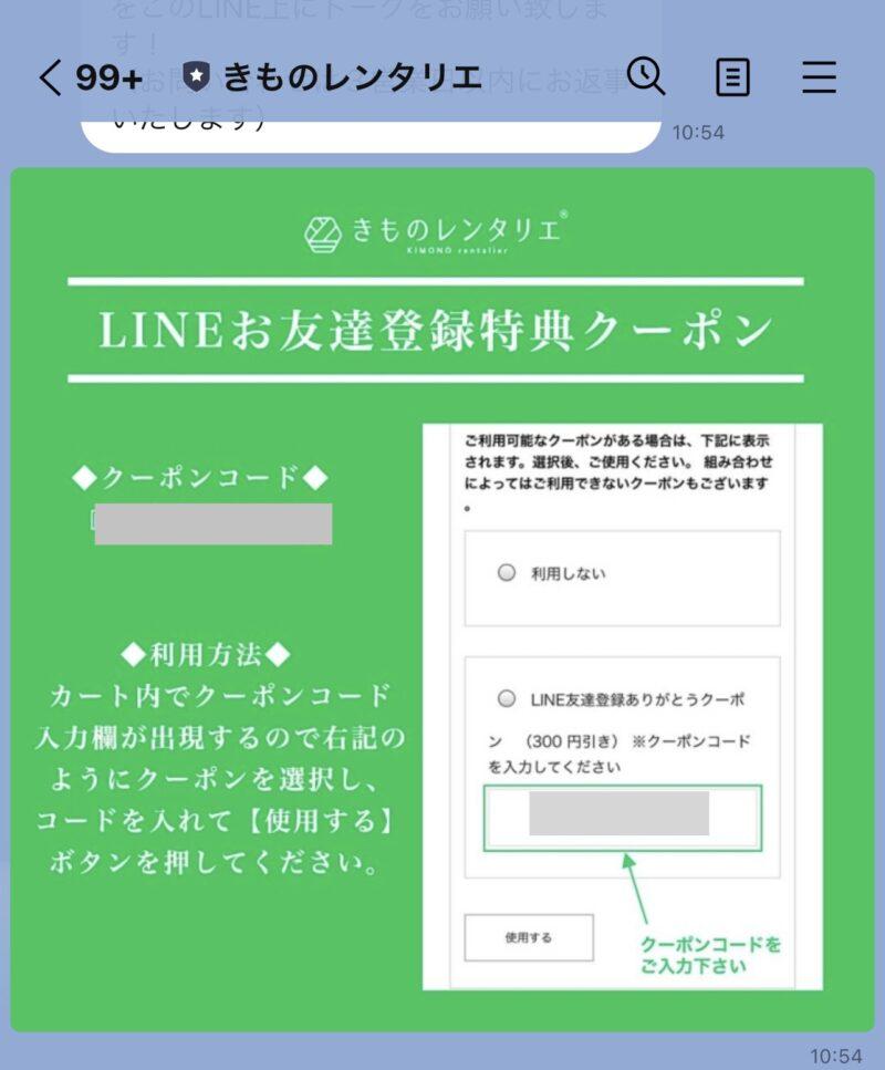 きものレンタリエのLINE@限定^クーポン