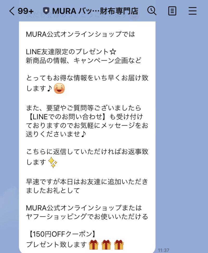 MURA(ムラ)のLINE@限定クーポン
