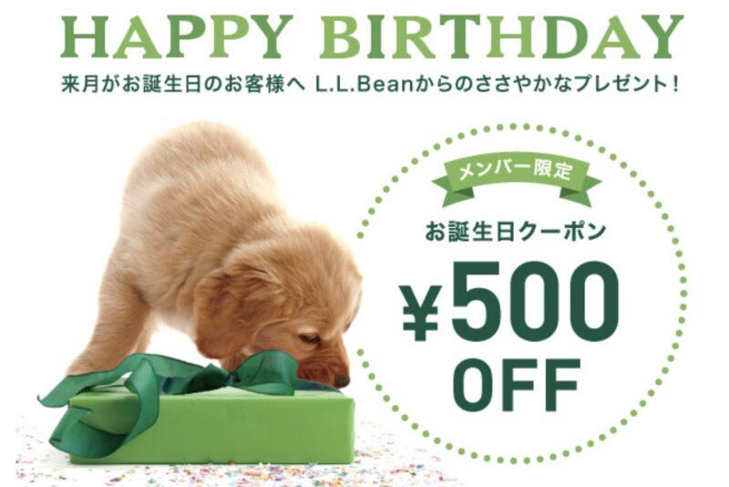 L.L.Bean(エルエルビーン)の誕生日クーポン