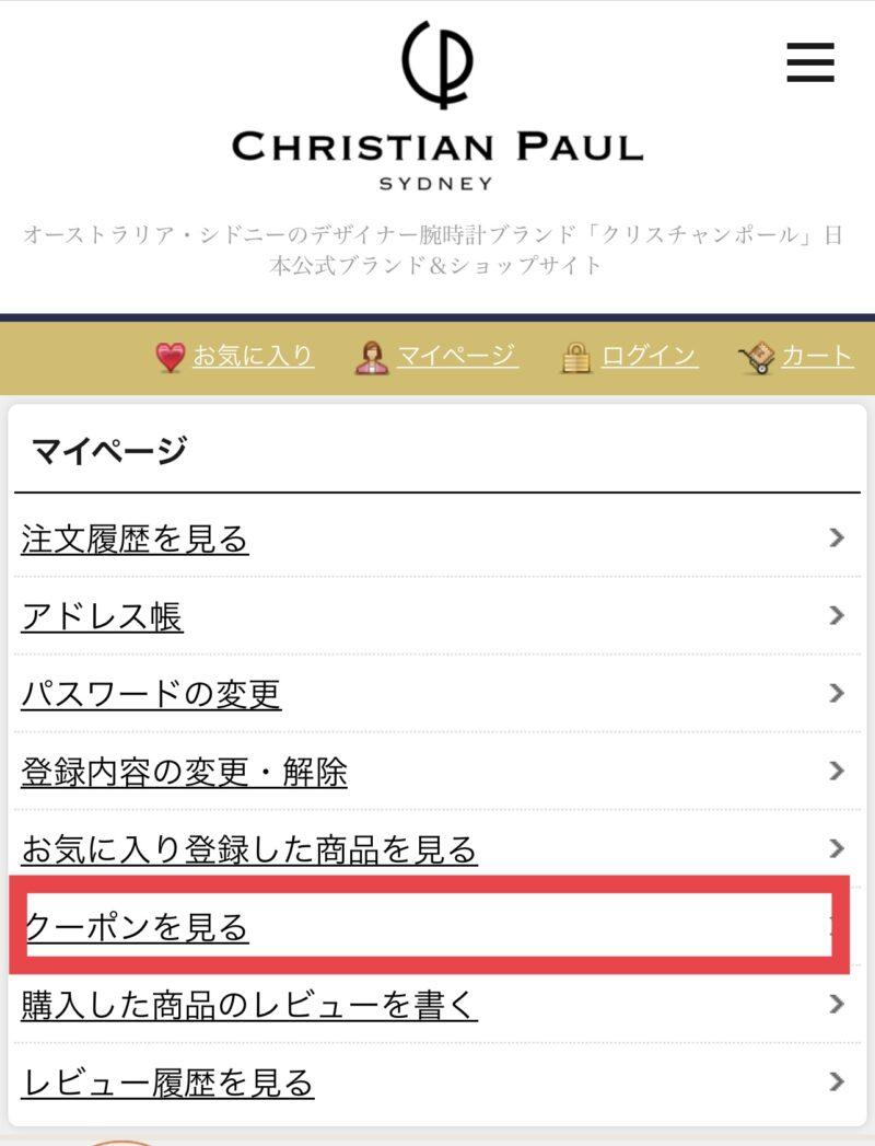 Christian Paul(クリスチャンポール)のクーポン
