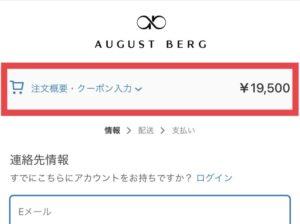 August Berg(オーガストバーグ)のクーポンコードの使い方3