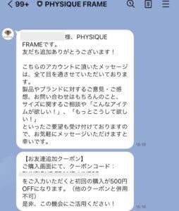 PHYSIQUE FRAME(フィジークフレーム)のLINE@限定クーポン