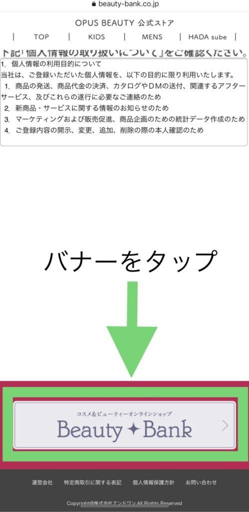 オーパスビューティー03公式通販ビューティーバンクのLINE@クーポンの入手方法1