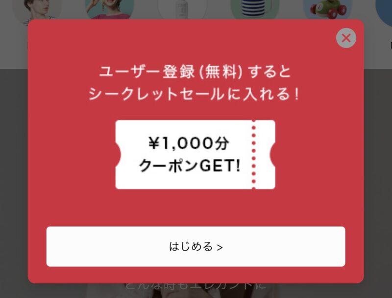 GLADD新規会員登録で使える1000円OFFクーポン